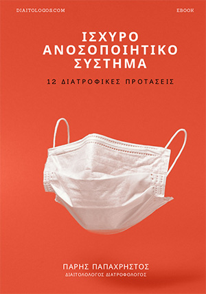 Ebook Exofilo Anosopoitiko