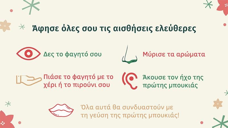 Diatrofikes Aisthiseis Eleutheres