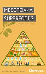 Μεσογειακά Superfoods